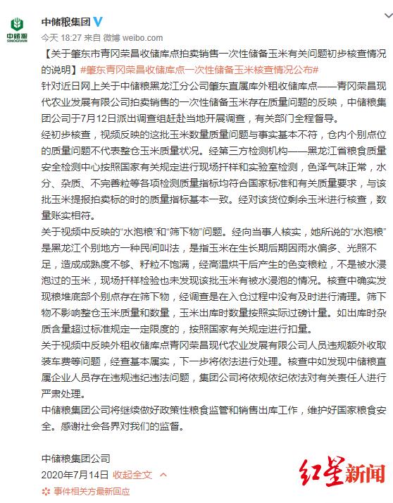 杏悦:米存质量问杏悦题中储粮公布调查结果图片