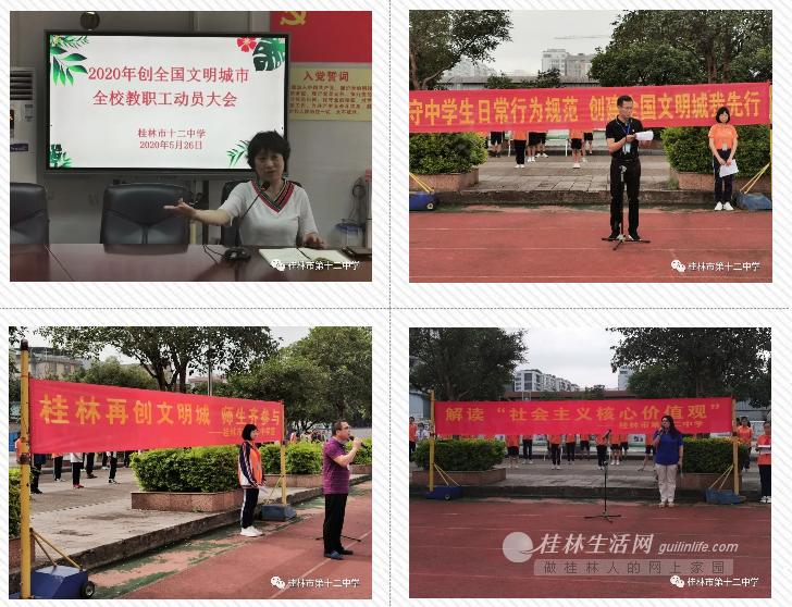 桂林市第十二中学开展创建全国文明城市工作