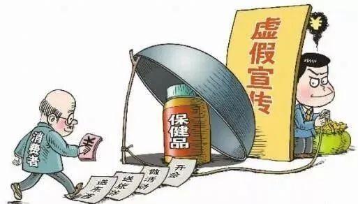 锦州市专项清理整治~保健食品行业