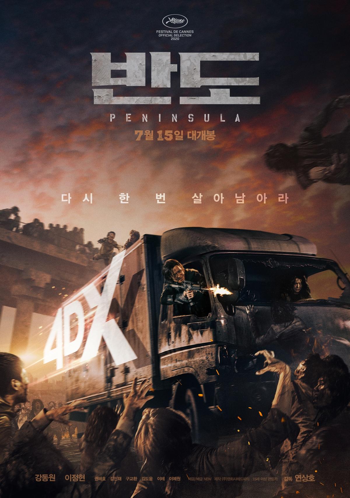 《釜山行2:半岛》刷新韩国电影市场2020年预售纪录图片