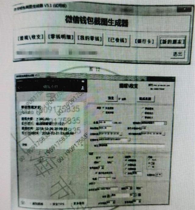"""虚假转账记录、身份证一键生成,10余人因贩卖诈骗""""帮凶""""软件被批捕"""