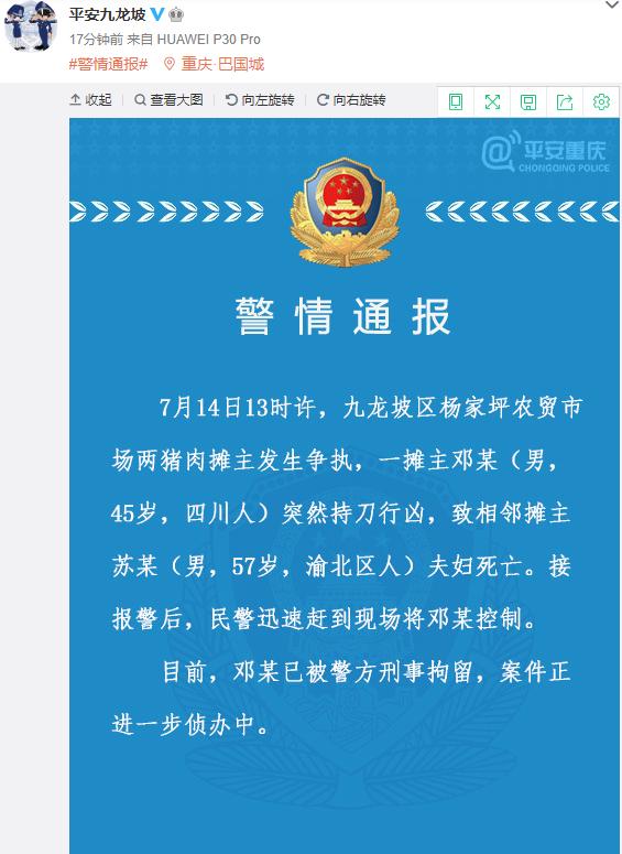 重庆一猪肉摊主持刀行凶,致相邻摊主夫妇死亡!警方:嫌疑人已被刑拘
