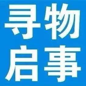 寻物!请郑州的出租车司机师傅帮忙找找李嘉豪的准考证