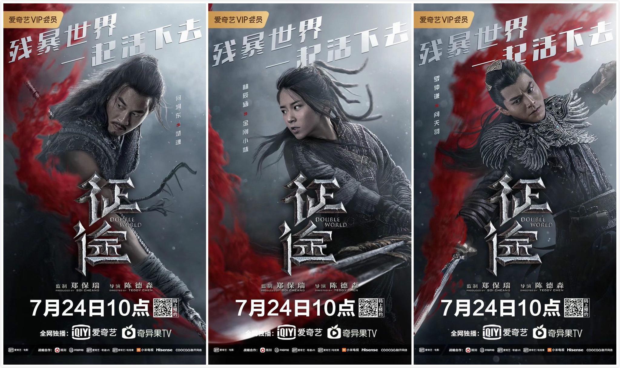 《征途》发布角色海报,奈飞购入海外海外版权图片