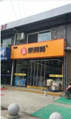 杏悦,西安山寨门店已杏悦出现便利蜂频遇侵图片