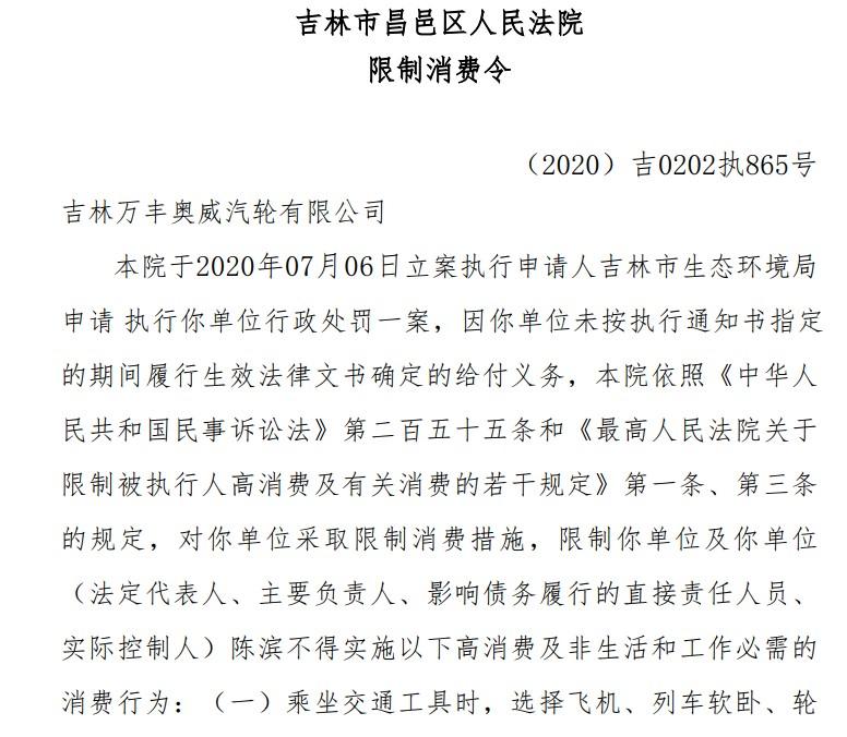 万丰奥威董事长被发限制消费令 违规担保累及百亿女富豪图片
