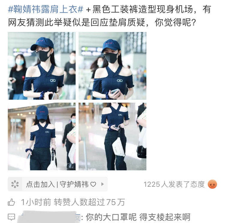 鞠婧祎机场露肩造型翻车,身材比例五五分,与精修图判若两人