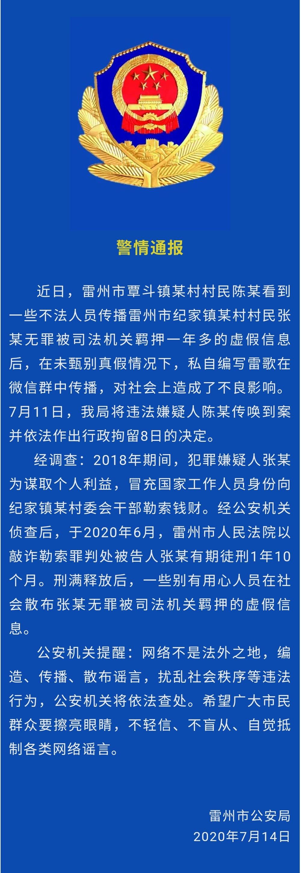 雷州一村民虚假信息私自编写雷歌并传播被行政拘留8日