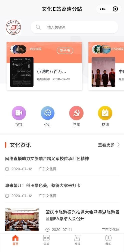 广东文化E站荔湾子站上线 大量数字资源以小法语提供