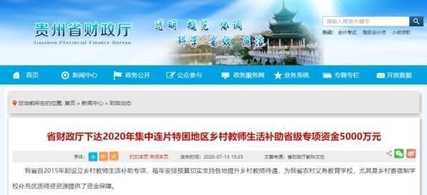 贵州省财政厅将对特困地区乡村教师补助5000万元