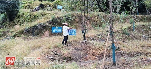 """怀化经开区园林管理所设立""""防塌方防滑坡""""警示牌"""