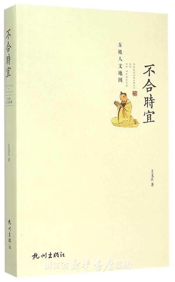 人文课堂丨从扬州到定州