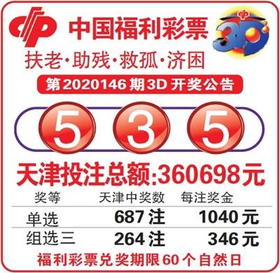 中国福利彩票第2020146期3D开奖公告