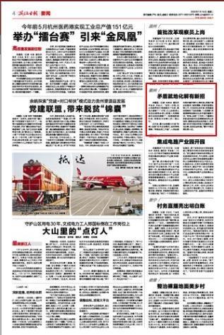 衢州:矛盾就地化解有新招