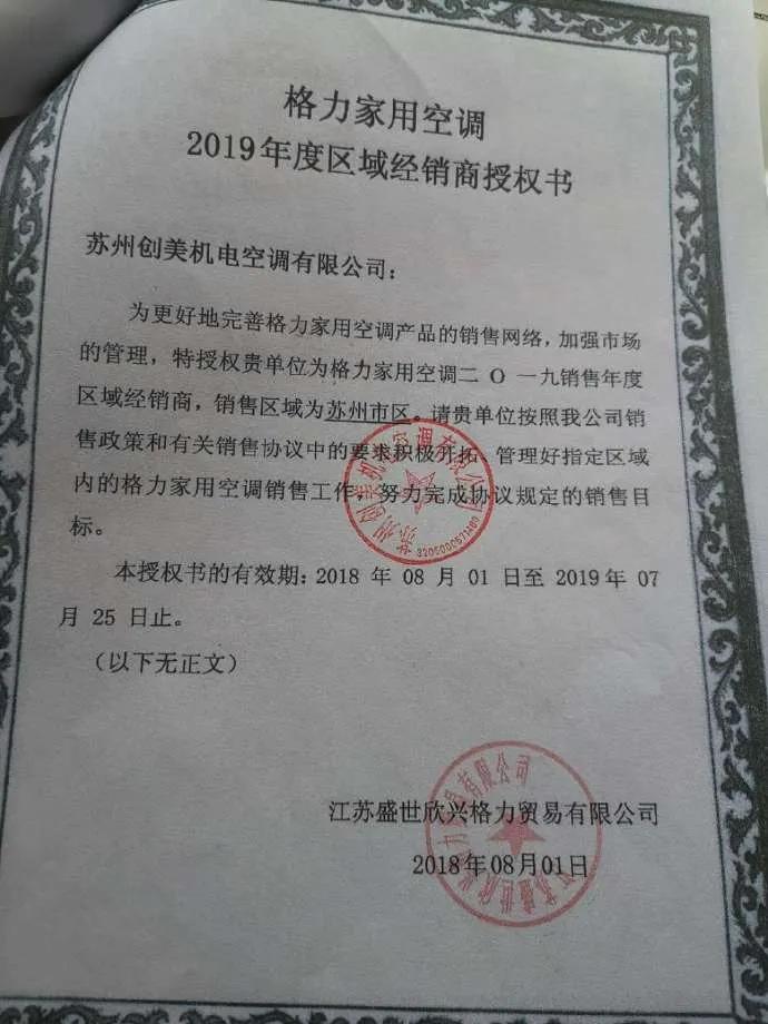 """格力空调""""集体罢工"""",情侣酒店无法按合同得到维修?"""