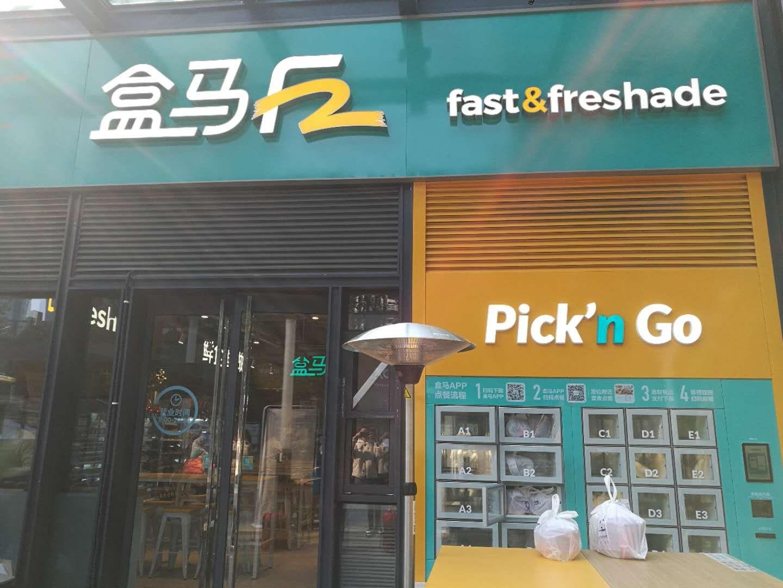 Pick'n Go升级为盒小马,8月将集中开店卖早餐图片