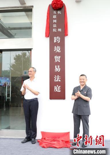 中国首家跨境贸易法庭在杭州揭牌成立