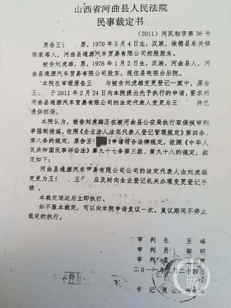 山西民营企业法定代表人变更背后:县法院被认定故意违法违规