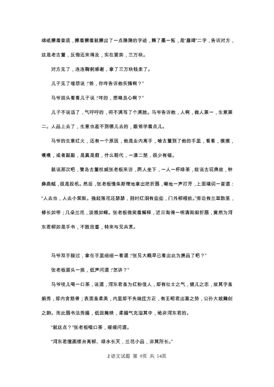 2020年浙江单独考试招��</a><a href=