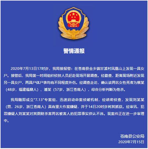 """浙江苍南警方通报""""发现两具女尸且尸表均有不同程度外伤"""":26岁男性犯罪嫌疑人已被抓获"""