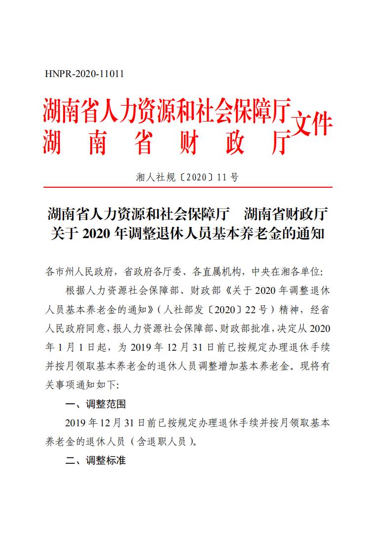 湖南省人力资源和社会保障厅 湖南省财政厅关于2020年调整退休人员基本养老金的通知