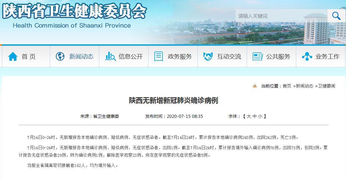 陕西无新增确诊病例 当前全省隔离密切接触者162人
