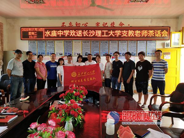 新宁县水庙中学为支教研究生举行欢送茶话会