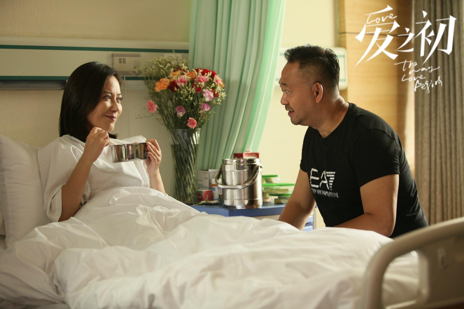 《爱之初》姜武俞飞鸿追爱,颜丙燕成搞笑担当图片