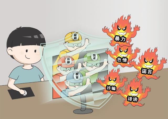 """漫评:汇众力集众志聚众智 筑起保护未成年人网络""""防火墙"""""""