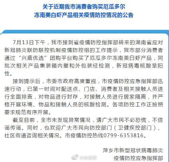 萍乡南美冻虾包装又检出新冠病毒阳杏悦,杏悦图片