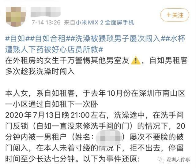 洗澡时男性室友破门而入?深圳女租客发帖讲述恐怖遭遇!警方回应