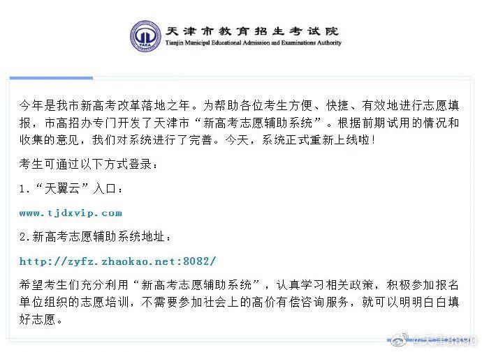 """【资讯】""""新高考志愿辅助系统""""重新上线"""