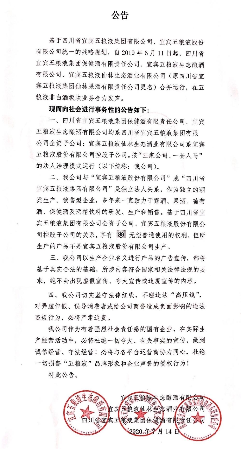 「杏悦」三家公司合杏悦并运行五粮液加速资源整合图片