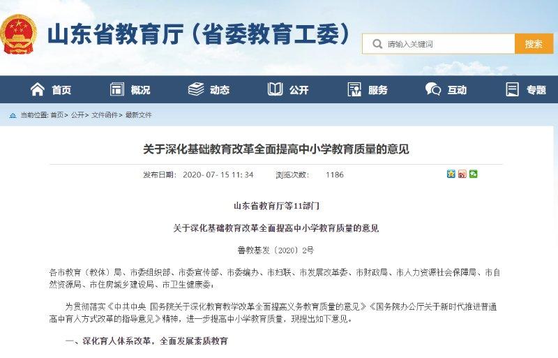 「杏悦」门联合发文明杏悦确教师教育惩戒权图片