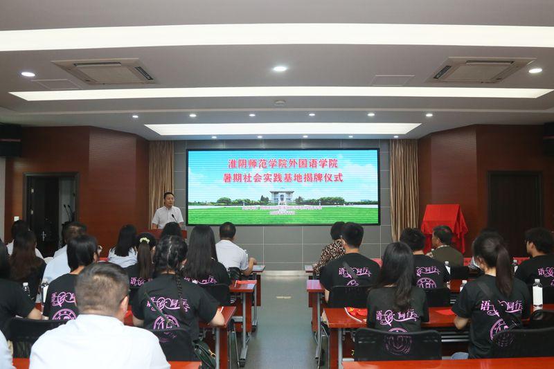淮阴师范学院外国语学院与周恩来纪念馆共建社会实践基地