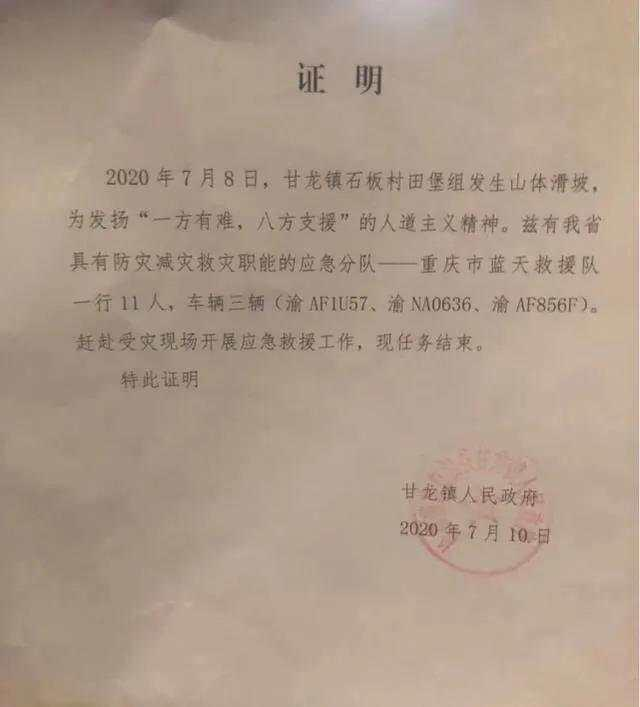 救援队返程被收过路费,重庆交通局:应急局认定后退还