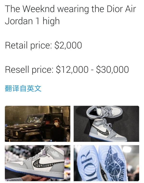 """迪奥乔丹联名球鞋炒到3.8万美元 这是""""智商税""""吗"""