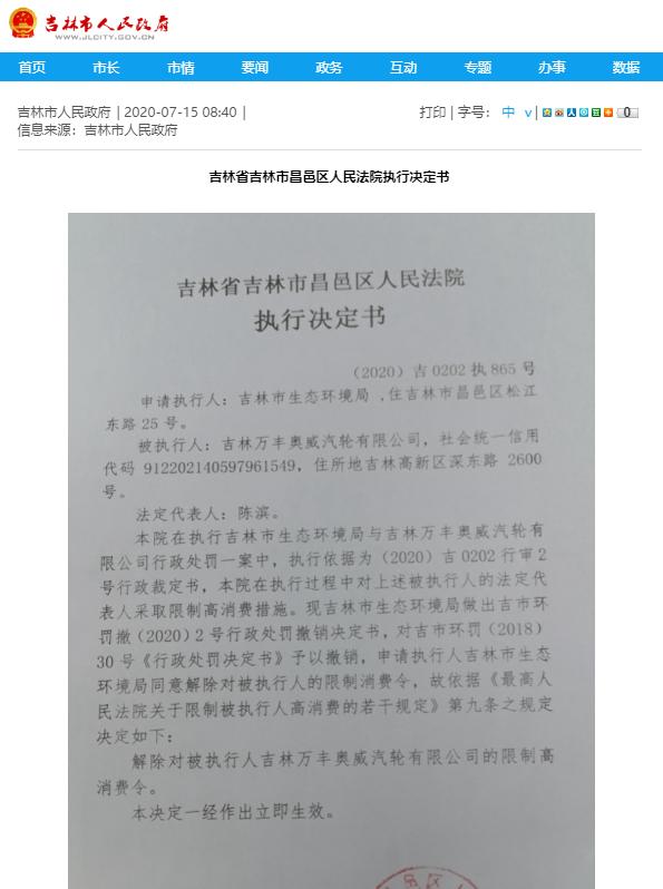 天富万丰奥威子公司限制消天富费令解除图片