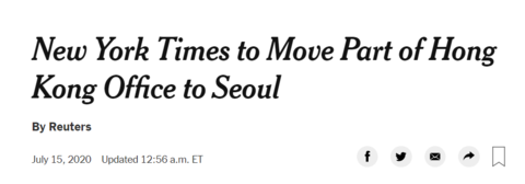 《纽约时报》宣布将迁走部分驻港办公室