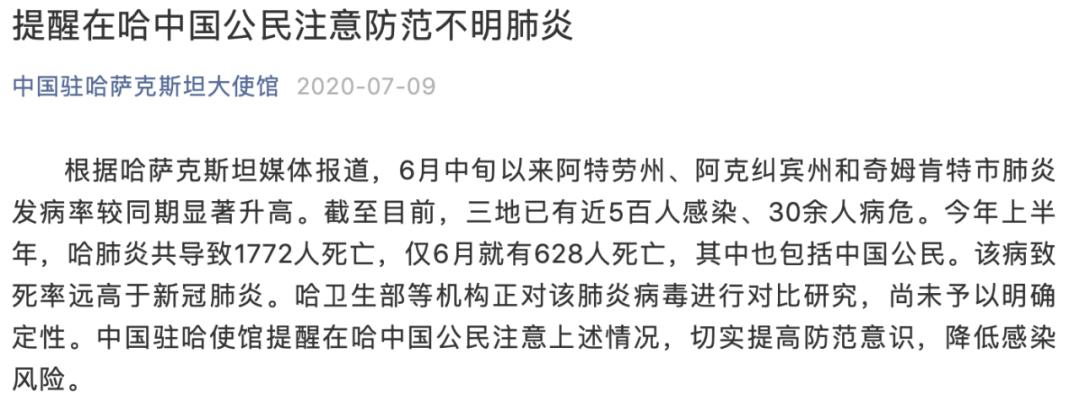 哈萨克斯坦不明肺炎最新进展:致死率远高于新冠肺炎 已死亡人数中包含中国公民
