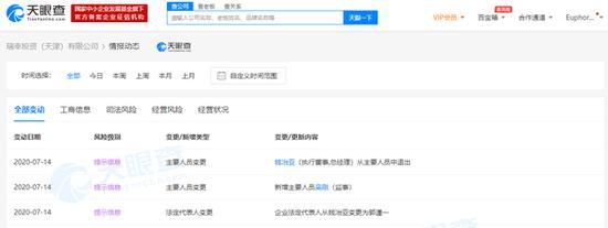 钱治亚退出瑞幸投资(天津)有限公司法人 郭谨一接任