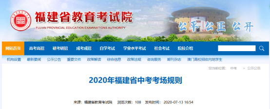 2020年福建省中考考场规则发布!这些物品一律不能带