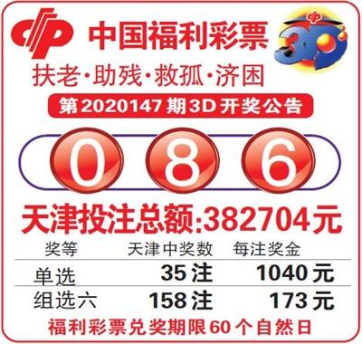 中国福利彩票第2020147期3D开奖公告