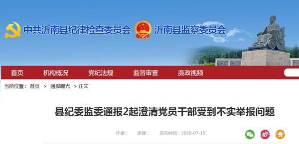 临沂沂南2起党员干部受到不实举报典型问题被澄清