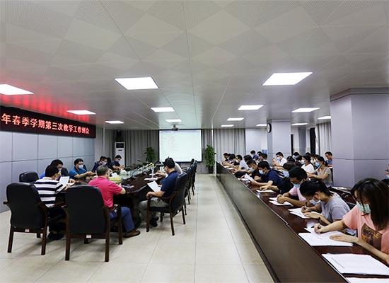 右江民族医学院召开2020年春季学期第三次教学工作例会