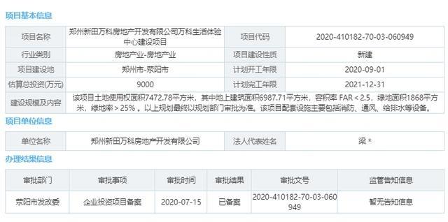 总投资9000万元!郑州新田万科房地产生活体验中心项目备案