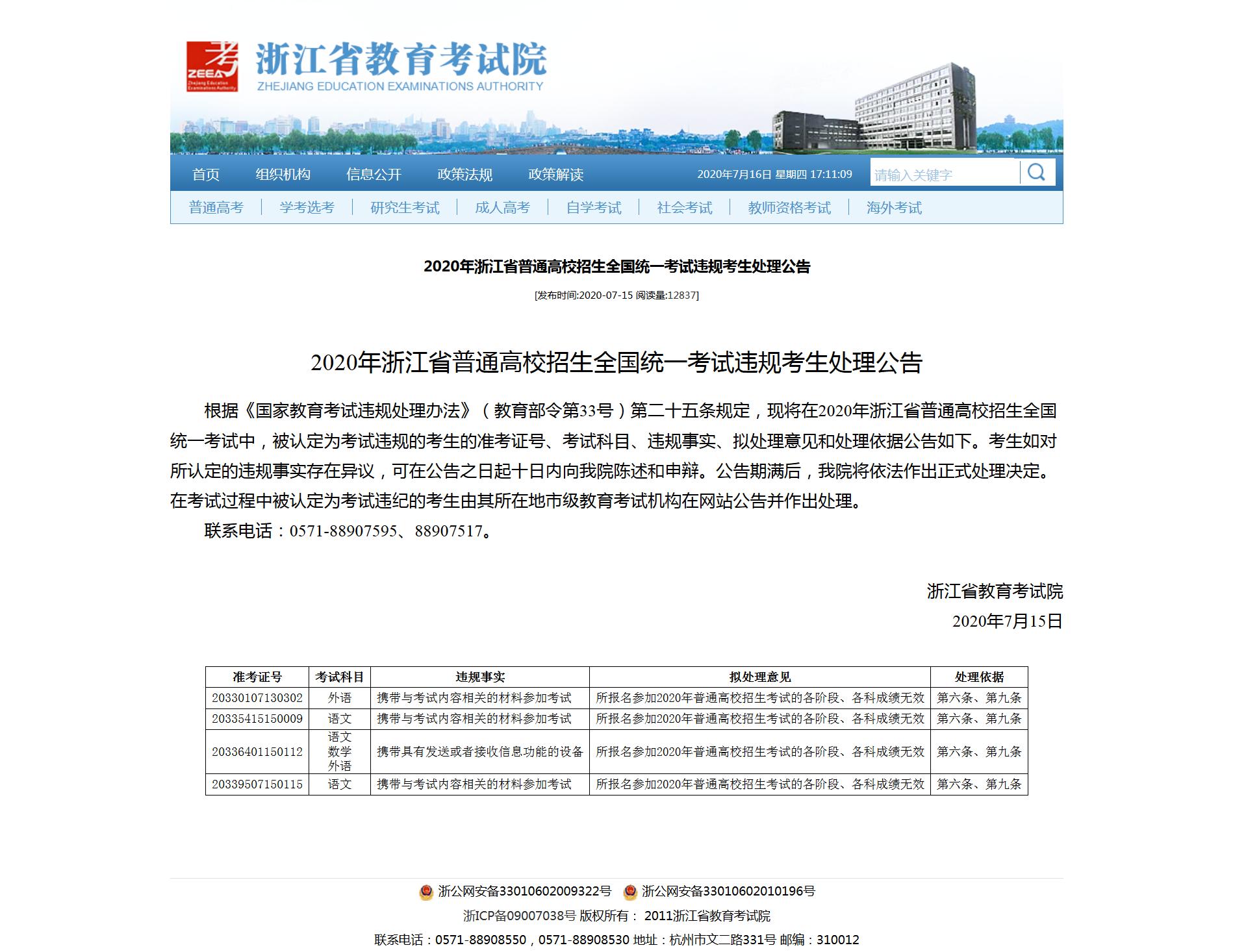 「赢咖3官网代理」12名考生被公示赢咖3官网代理图片