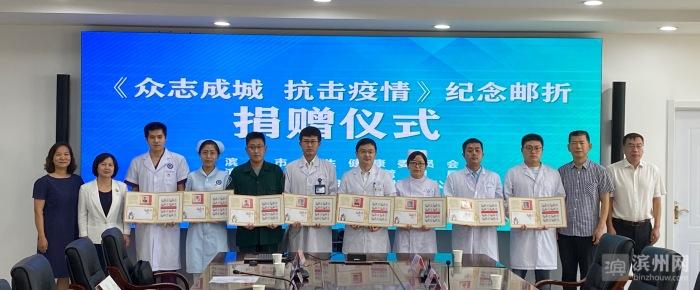 滨州市76名援鄂医疗队员获赠《众志成城 抗击疫情》纪念邮折