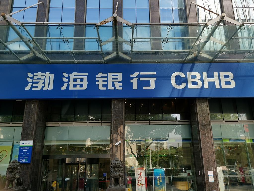 「杏悦」破发午间渤海银行未回调杏悦存包商银行同图片