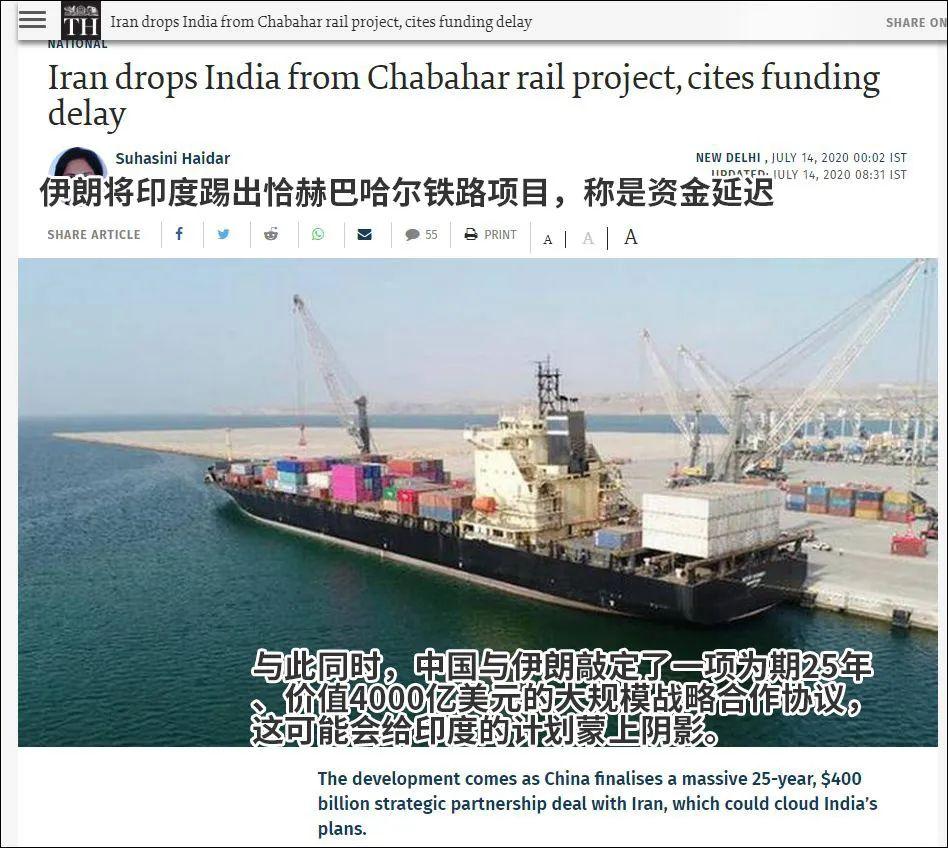 杏悦,伊朗铁路项目上搞掉了印度杏悦伊朗回应笑图片